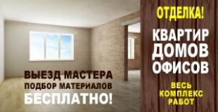 ОТДЕЛКА квартир, домов, офисов!